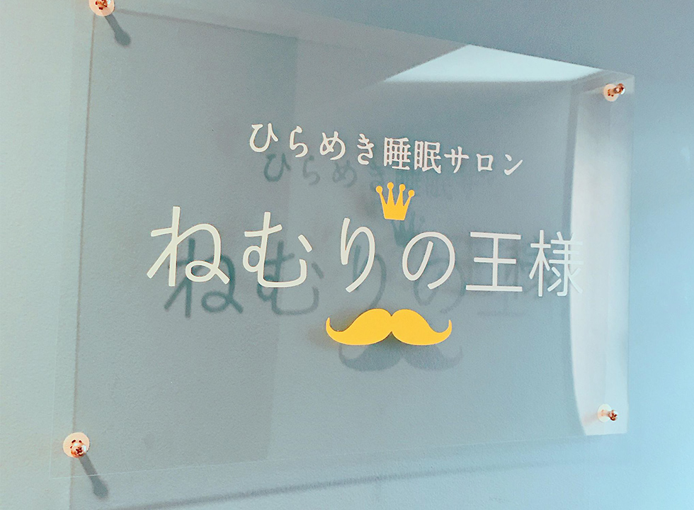 ひらめき睡眠サロンねむりの王様福岡市中央区薬院